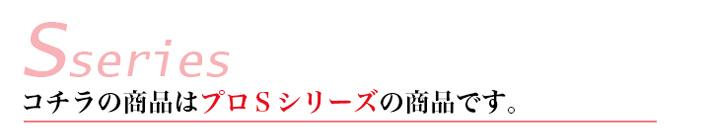 コチラの商品はプロSシリーズの商品です。