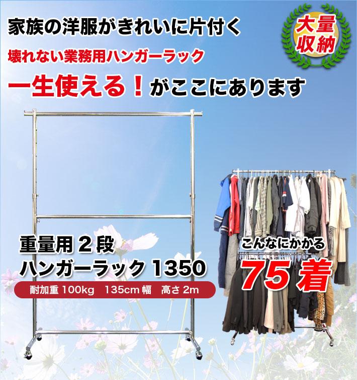 家族の洋服がきれに片付く壊れない業務用ハンガーラック重量用2段ハンガーラック